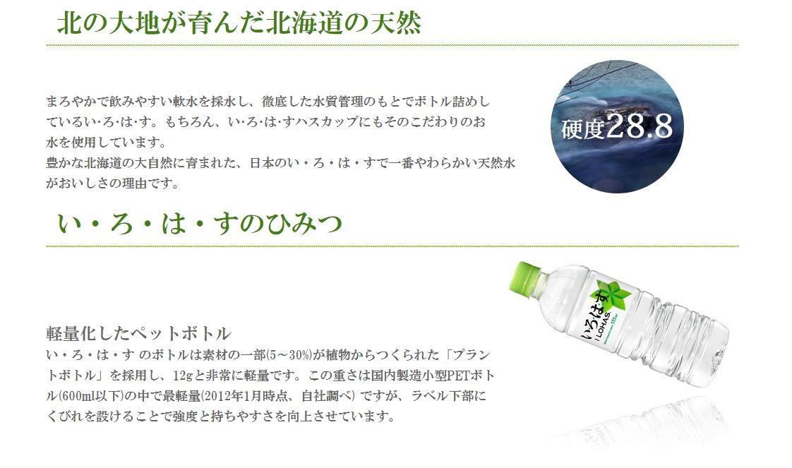 日本コカ・コーラ い・ろ・は・す ハスカップ 555ml×24本 ペットボトルの商品画像|3