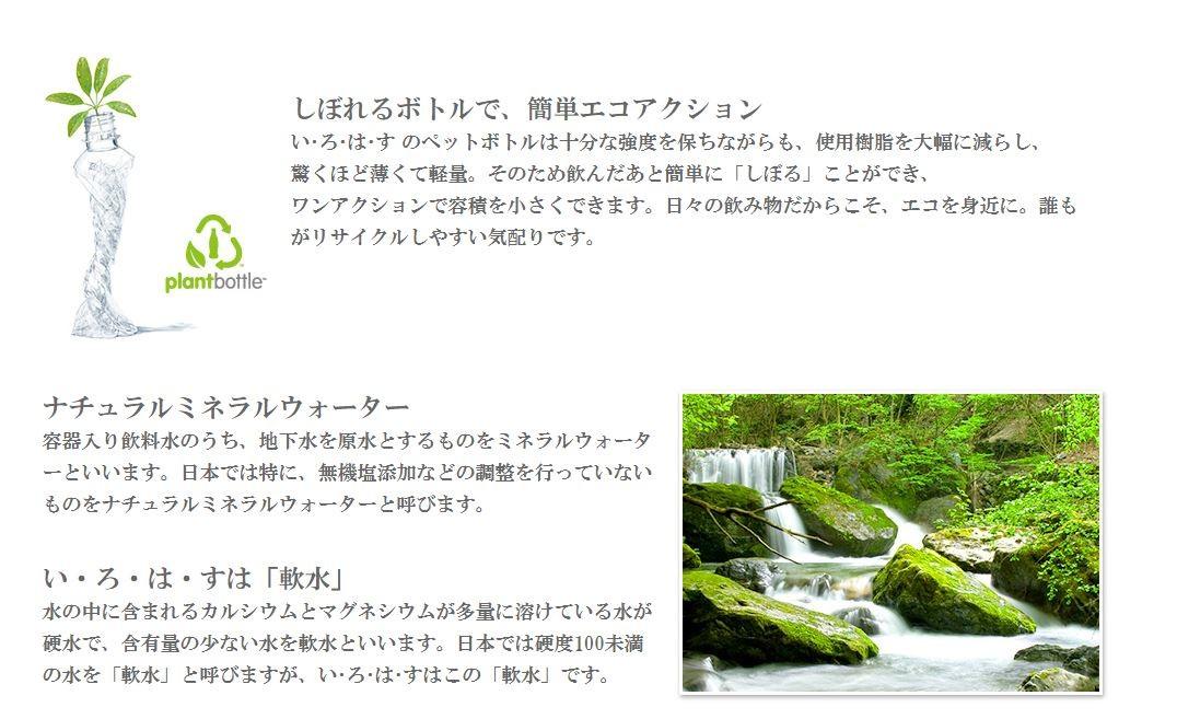 日本コカ・コーラ い・ろ・は・す ハスカップ 555ml×24本 ペットボトルの商品画像|4