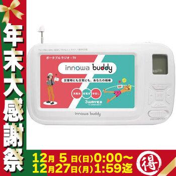 防災ラジオ・ポータブルテレビ innowa Buddy(イノワ バディー) 3WAY電源 充電池 乾電池 手回し ワンセグ対応 LEDライト