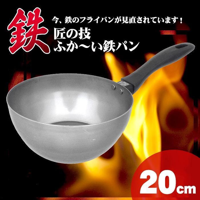 匠の技 ふか〜い 鉄パン 20cm