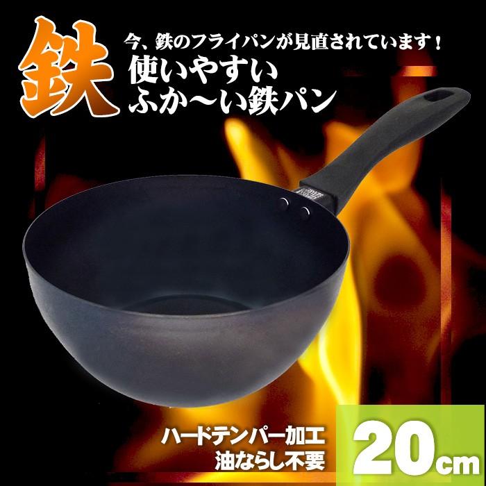 使いやすいふか〜い鉄パン 20cm