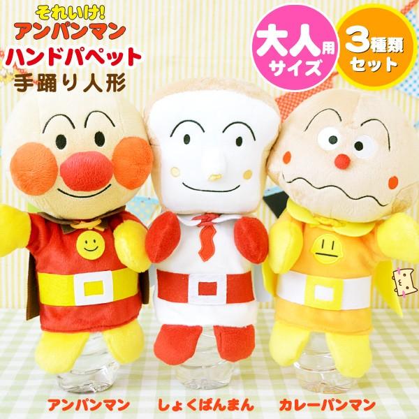 アンパンマン ハンドパペット ソフト 手踊り人形 正義の味方3人セット アンパンマン、カレーパンマン、しょくぱんまん 吉徳
