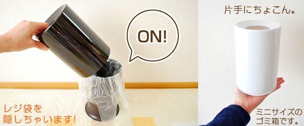 ゴミ袋を隠せるゴミ箱 miniTUBELOR