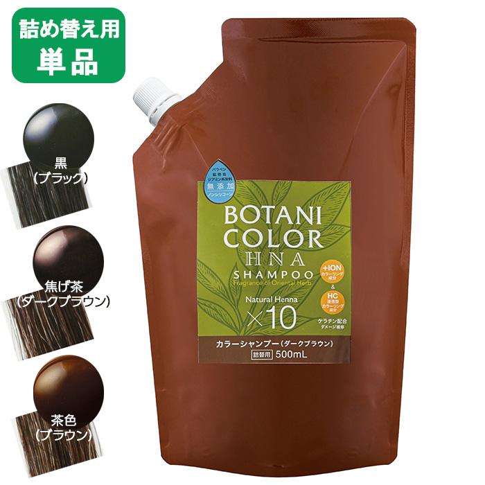 詰替用 ヘナシャンプー or ヘナトリートメント 500ml 単品