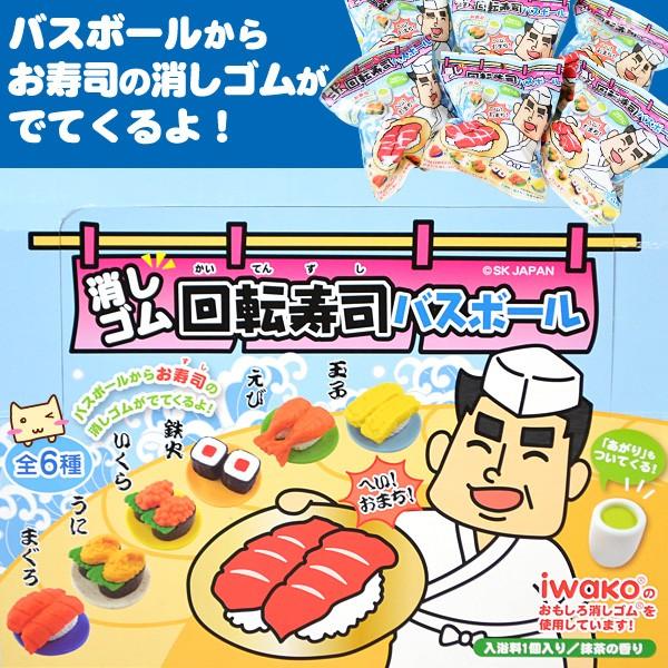 消しゴム 回転寿司バスボール 抹茶の香り 24個セット