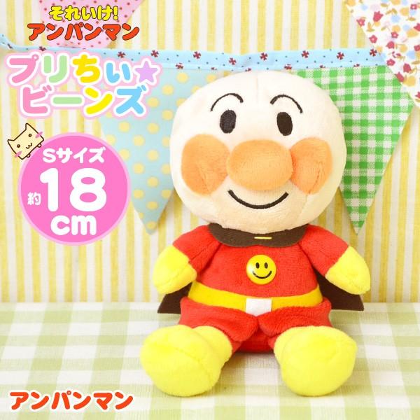 アンパンマン プリちぃビーンズS plus アンパンマン (18cm ぬいぐるみ) セガトイズ