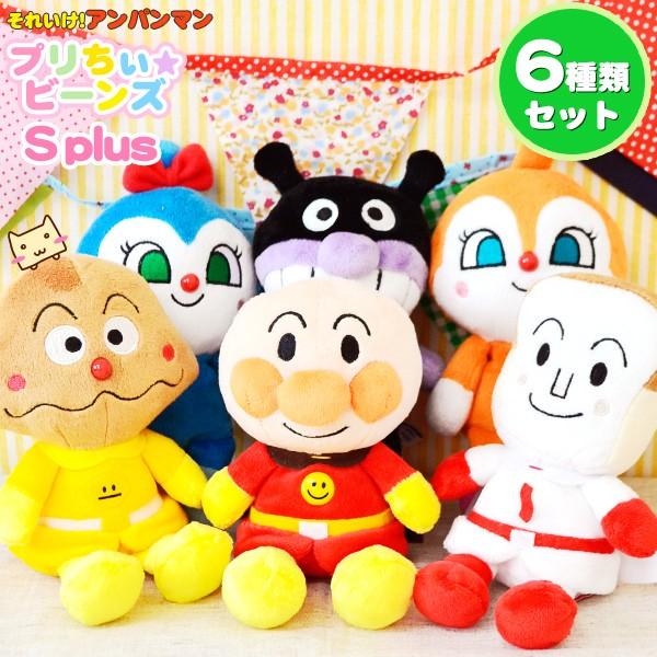 アンパンマン プリちぃビーンズS plus 6種類セット