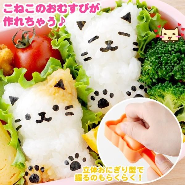 こむすびニャン 海苔パンチ付 猫のおにぎり型 (キャラ弁 海苔 カッター) 【アーネスト】