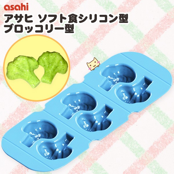 アサヒ ソフト食シリコン型 ブロッコリー型 旭株式会社