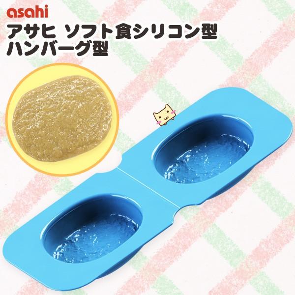 アサヒ ソフト食シリコン型 ハンバーグ型 旭株式会社