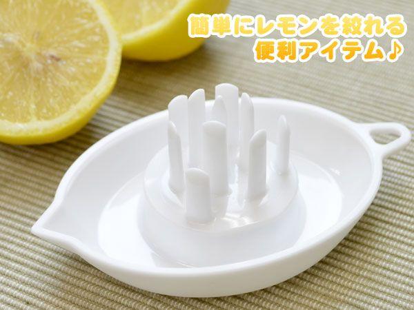 レモンしぼり革命は、主婦のアイデアでできたアイテムで、簡単にレモンを絞れる便利アイテムなんです