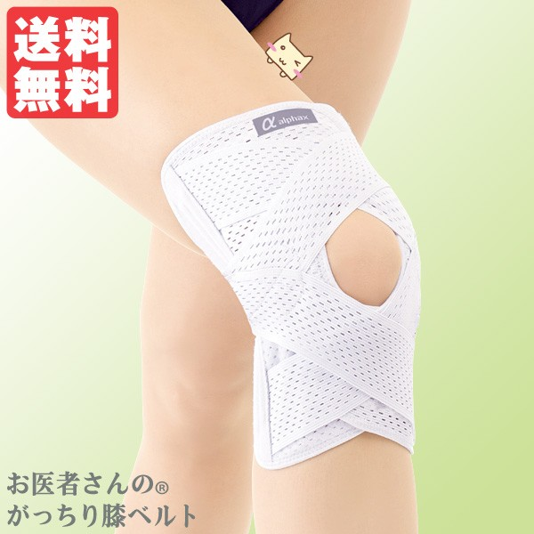 お医者さんのがっちり膝ベルト