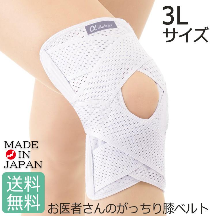 お医者さんのがっちり膝ベルト 3Lサイズ