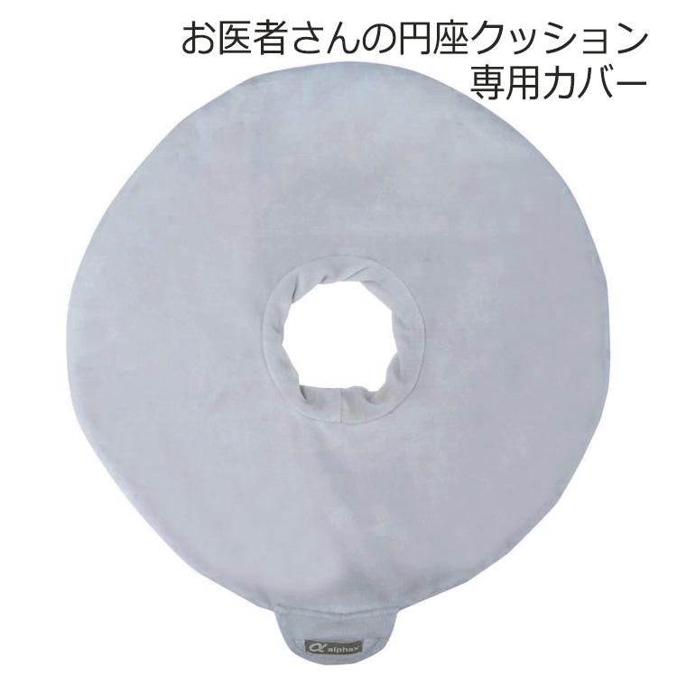 お医者さんの円座クッション 専用カバー ブルーグレー