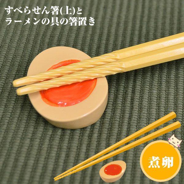 すべらせん箸(上)とラーメンの具の箸置きセット 煮卵 アルタ