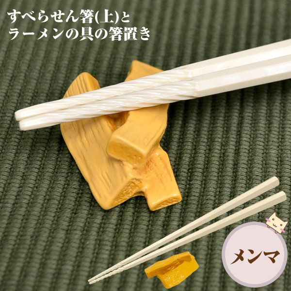 すべらせん箸(上)とラーメンの具の箸置きセット メンマ アルタ