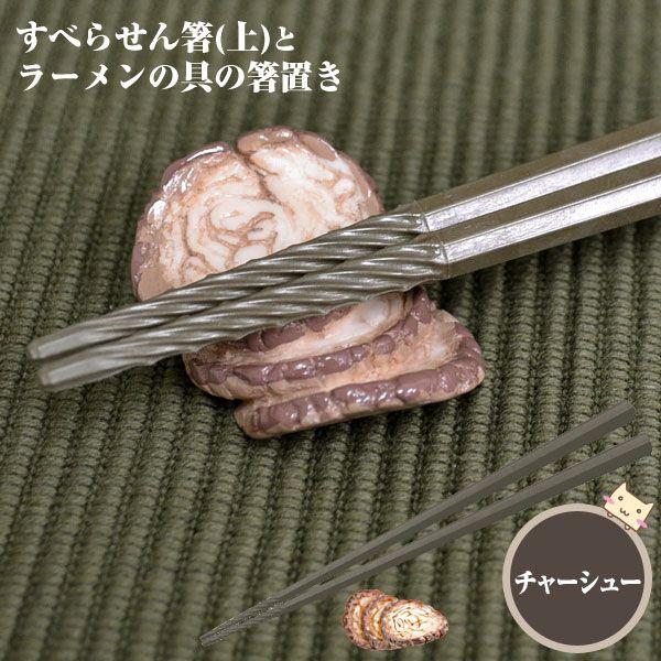すべらせん箸(上)とラーメンの具の箸置きセット チャーシュー アルタ