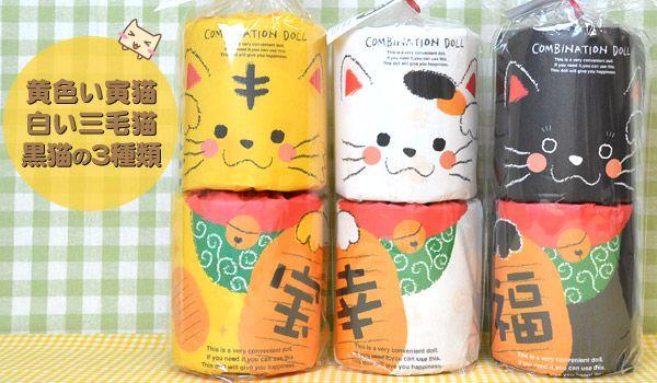 黄色い寅猫・白い三毛猫・黒猫の3種類