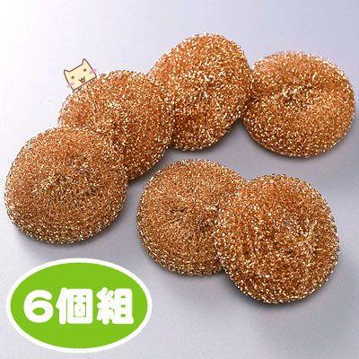 純銅製タワシ6個入り 富士商