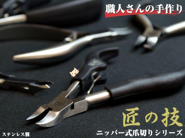 匠の技 ニッパー式爪切りタイプ