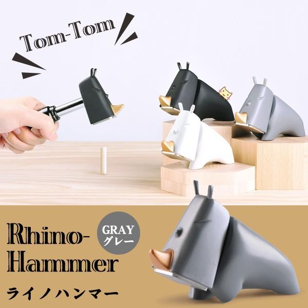 ライノハンマー Rhino Hammer (アニマルハンマー サイ) グレー アイシンキング