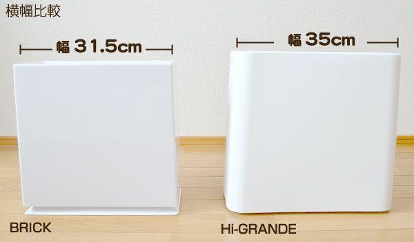デザインゴミ箱 チューブラー グランデ 横幅比較