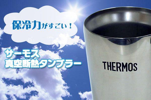 THERMOS 真空断熱タンブラー ビアグラス・タンブラー