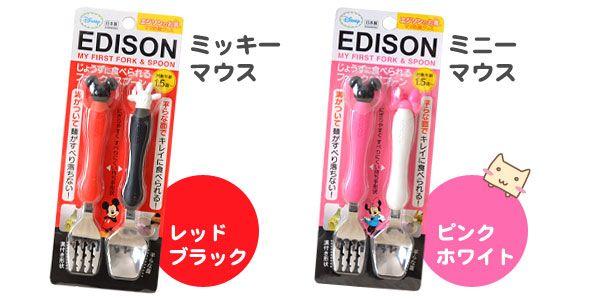 エジソンのフォーク&スプーン ミッキー カラー