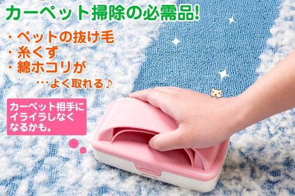 カーペットクリーナー ぱくぱくくん ピンク【日本シール】
