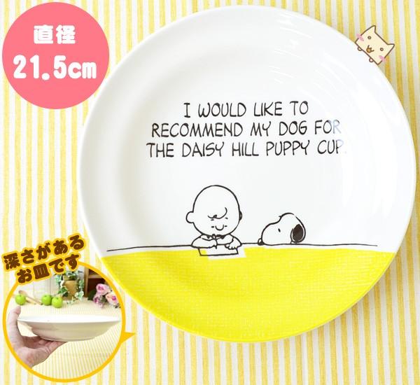 21.5cmサイズのお皿です