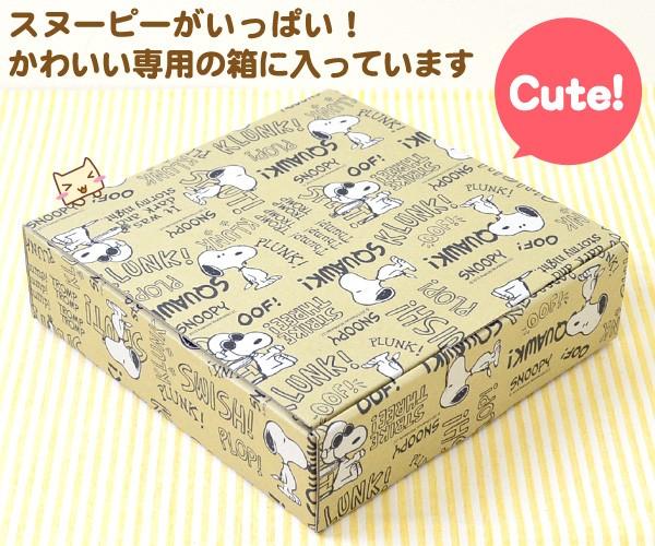 スヌーピー柄のかわいい専用の箱に入っているので、贈り物にもオススメです