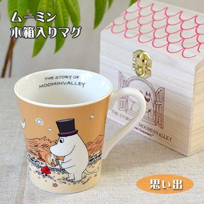 ムーミン 木箱入りマグカップ 思い出 MM264-11H 山加商店
