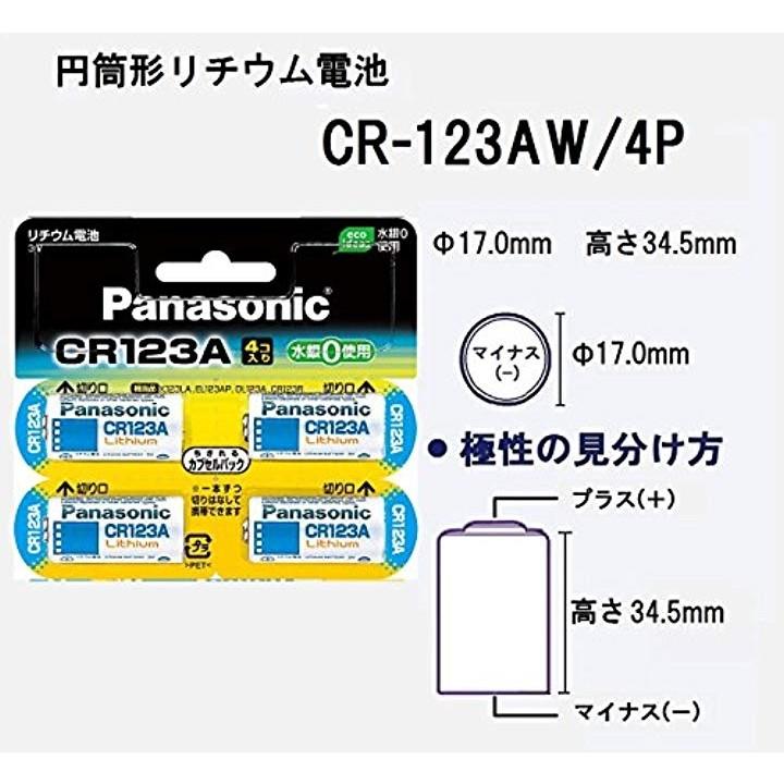 パナソニック リチウム電池 CR123AW/4Pの商品画像 2