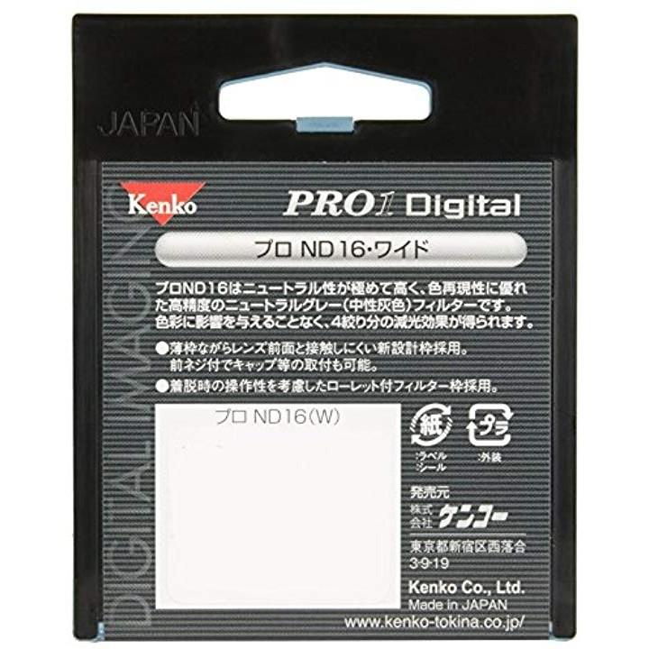 ケンコー PRO1D プロND4(W)55mmの商品画像 3