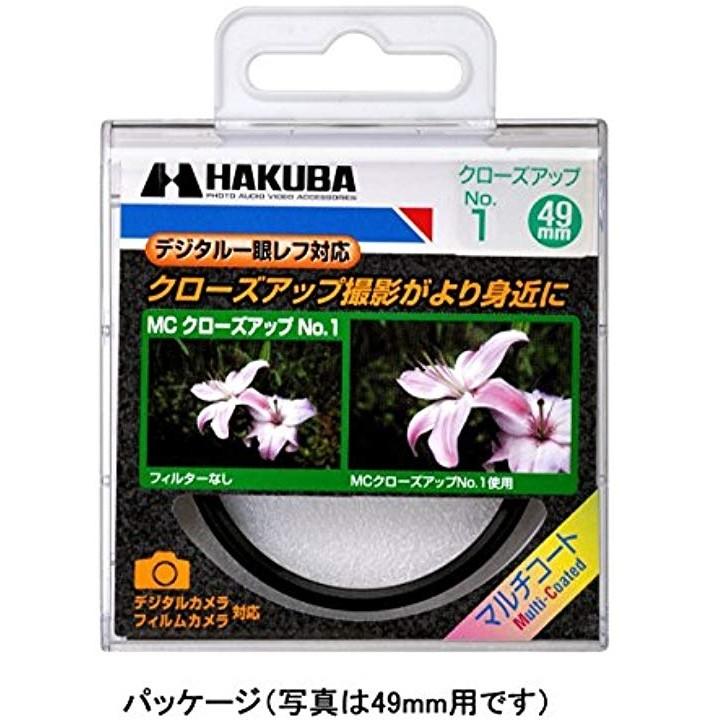 ハクバ MCクローズアップレンズ No.1 58mm CF-CU158の商品画像 2