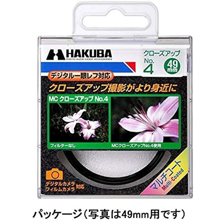 ハクバ MCクローズアップレンズ No.4 52mm CF-CU452の商品画像|2