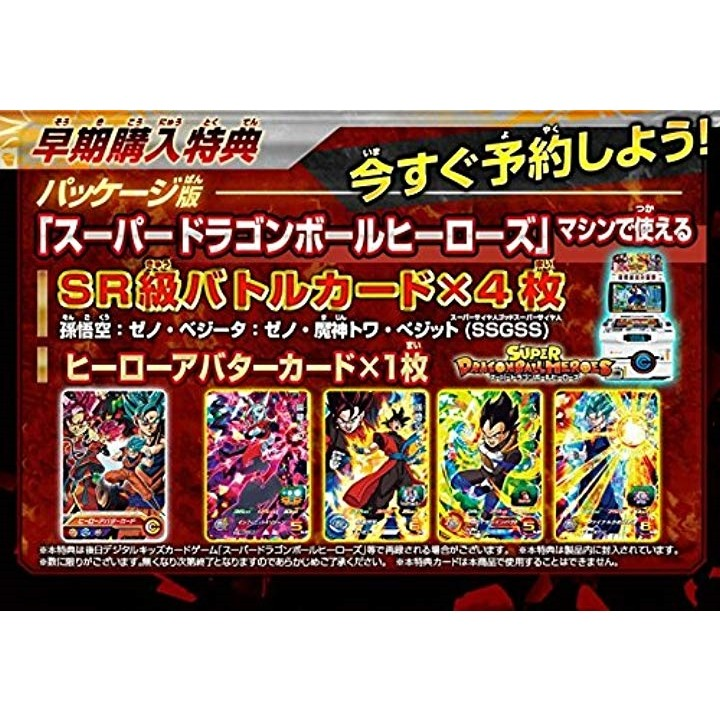 【3DS】バンダイナムコエンターテインメント ドラゴンボールヒーローズ アルティメットミッションXの商品画像|2