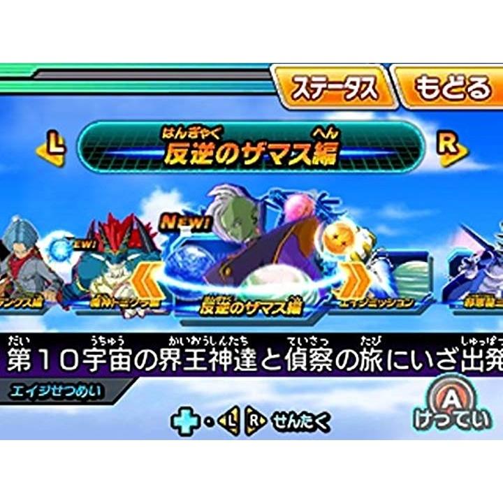【3DS】バンダイナムコエンターテインメント ドラゴンボールヒーローズ アルティメットミッションXの商品画像|3