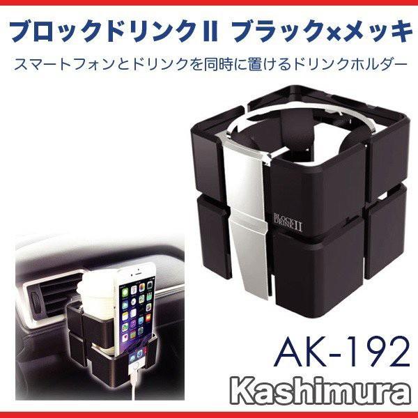 ブロックドリンクII AK-192 (ブラック×メッキ)の商品画像|3