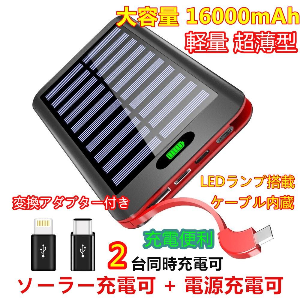 モバイルバッテリー ソーラーチャージャー 大容量 急速 充電器 急速充電 16000mAh ソーラー充電器 電源充電可 Android IPHONE iPad 対応