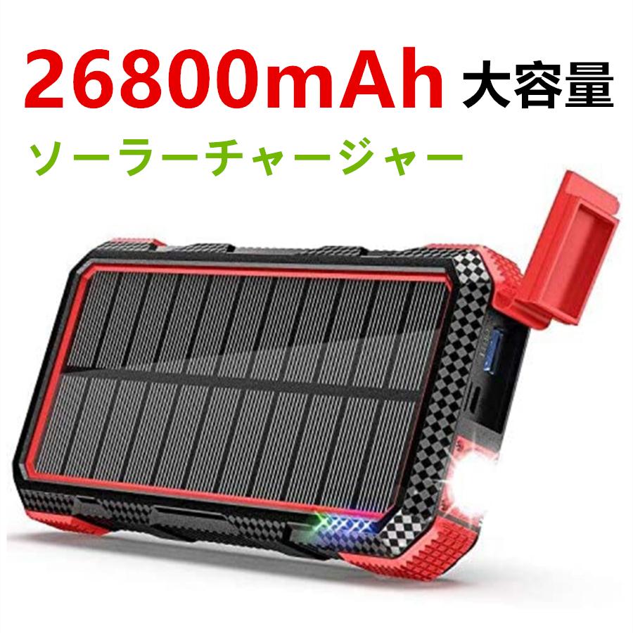 モバイルバッテリー ソーラーチャージャー 24000mAh 大容量 電源充電可能 急速充電 太陽光で充電でき Android Apple iPad 対応