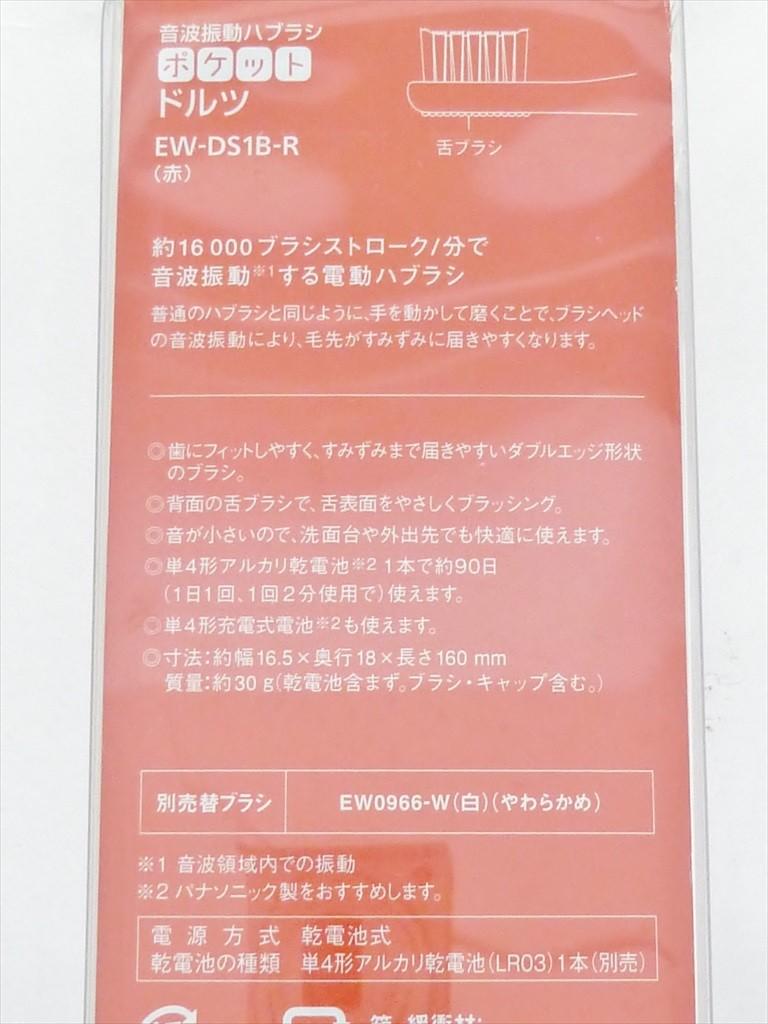 パナソニック ポケットドルツ 替ブラシ(白)(2本入)EW0958-Wの商品画像|3