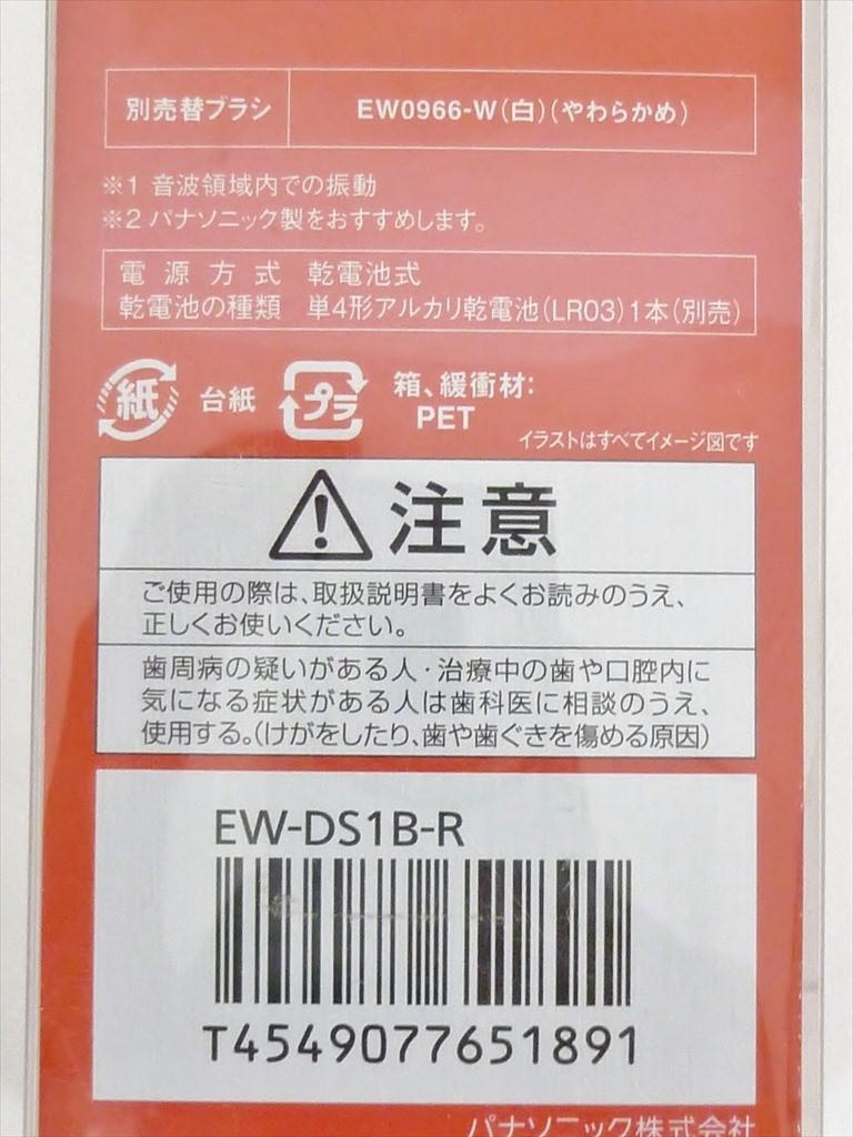 パナソニック ポケットドルツ 替ブラシ(白)(2本入)EW0958-Wの商品画像|4