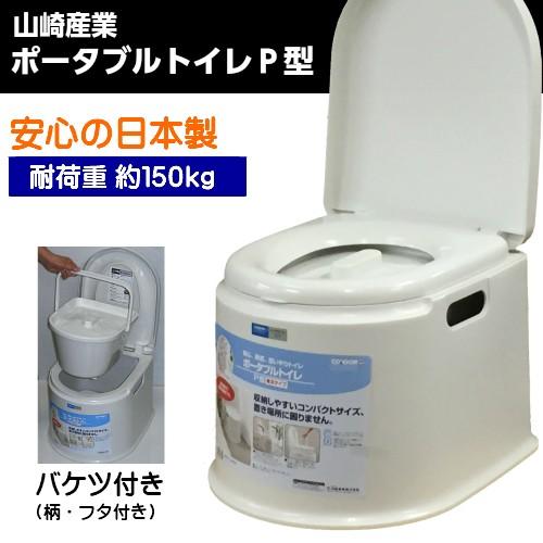 ポータブルトイレ 山崎産業 ポータブルトイレP型  /カラー:ホワイト 簡易トイレ 災害トイレ