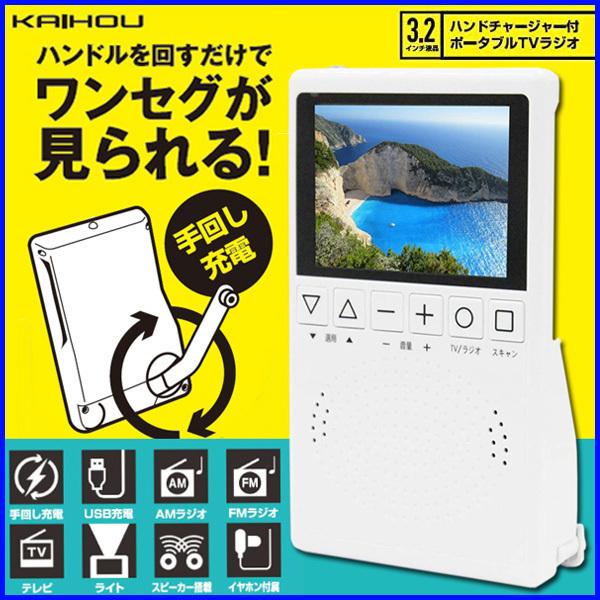ポータブルテレビ 防災 ワンセグ ラジオ テレビ 手回し充電 バッテリー 3.2インチ 液晶 tv 災害時 非常時 防災用品 kh-tvr320hc
