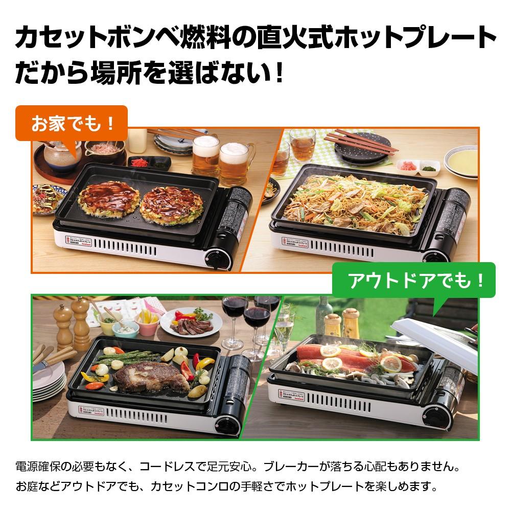 イワタニ カセットガスホットプレート 焼き上手さんα CB-GHP-Aの商品画像|3