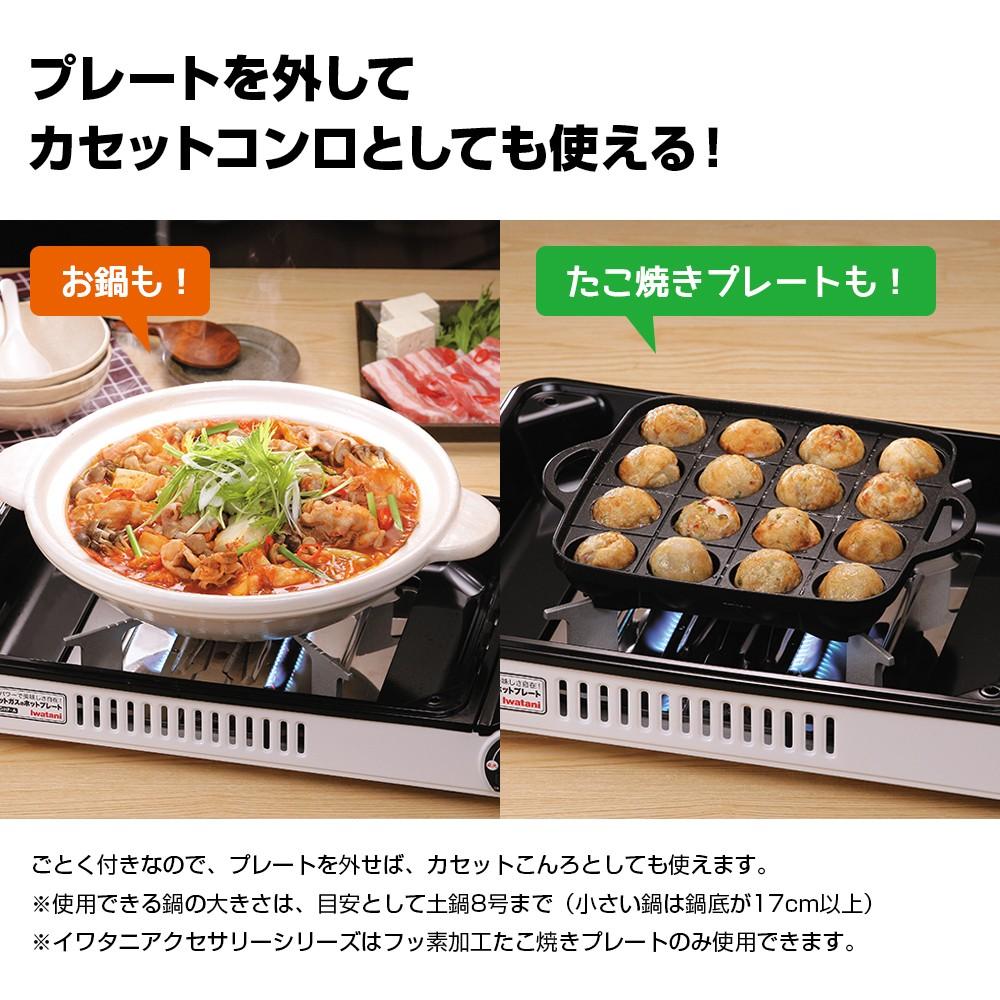 イワタニ カセットガスホットプレート 焼き上手さんα CB-GHP-Aの商品画像|4
