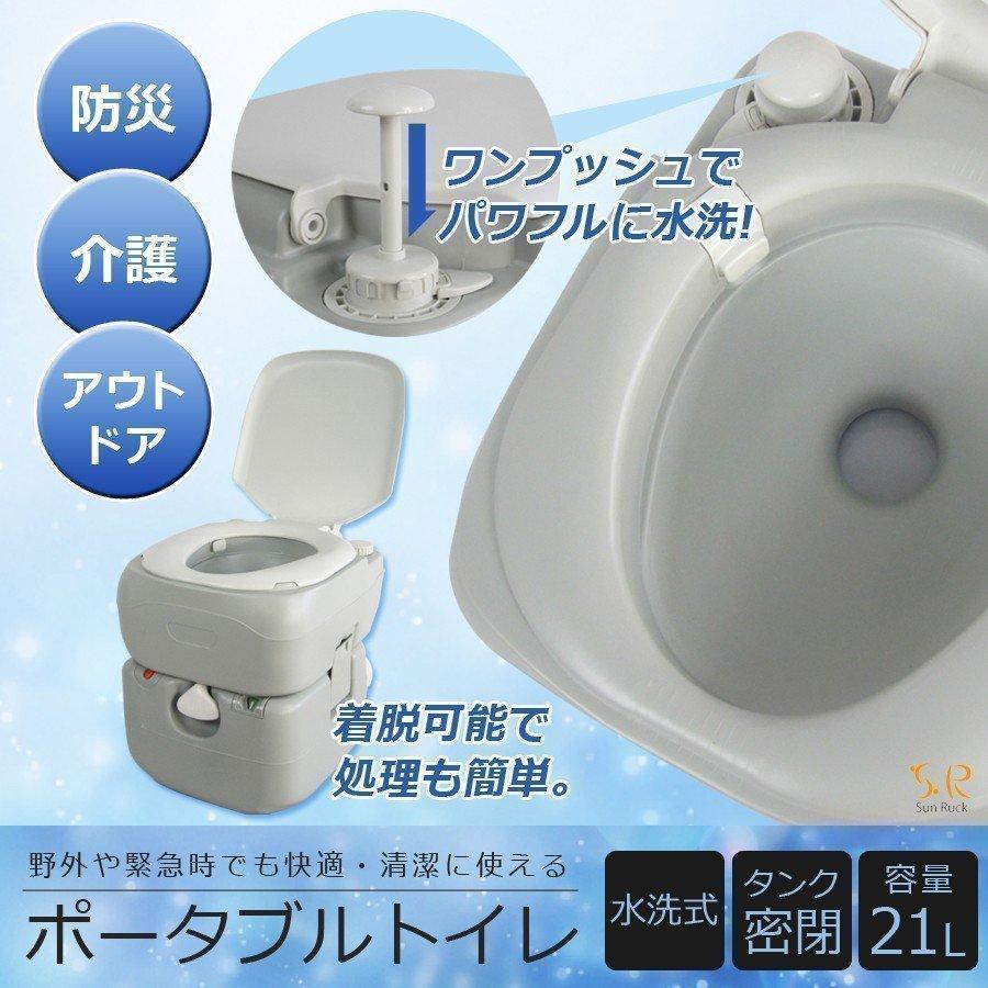 非常用トイレ ポータブルトイレ 簡易トイレ 高齢者 本格派 水洗 洋式 災害 介護用 21リットル 21L 水洗式 介護 SR-PT4521 軽量 車