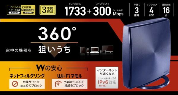 WN-AX2033GR2の商品画像|2