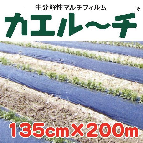 【送料無料】 カエルーチ 0.018x135x200 [農業用マルチ]